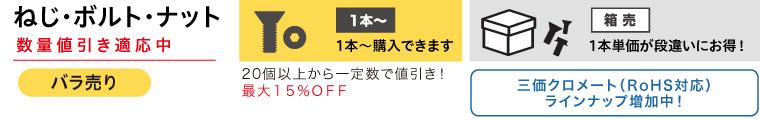 ねじ・ボルト・ナット数量値引き適応中(バラ売り)
