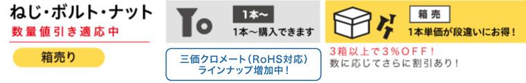 ねじ・ボルト・ナット数量値引き適応中(箱売り)